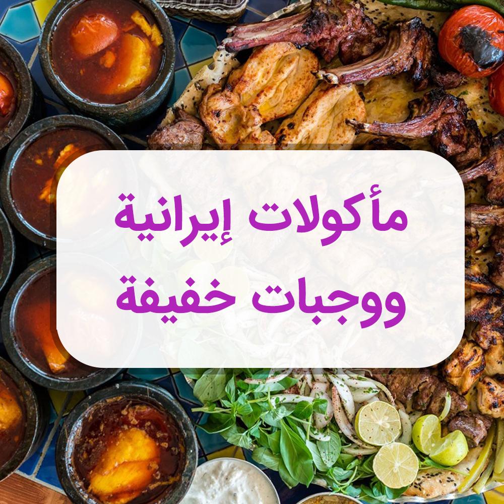مأكولات إيرانية ووجبات خفيفة