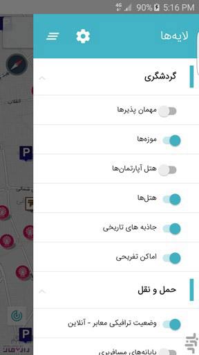 اپلیکیشن نقشه شیراز برای اندروید