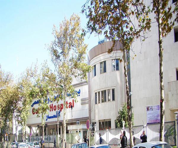 Golsar Hospital in Rasht