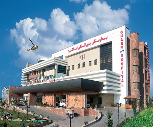 بیمارستان بین المللی قائم رشت