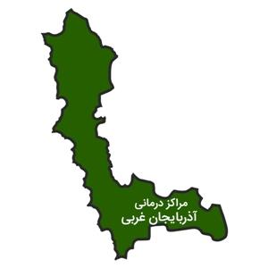 مراکز درمانی آذربایجان غربی