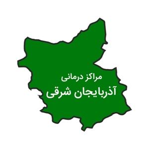 مراکز درمانی آذربایجان شرقی