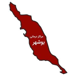 مراکز درمانی بوشهر
