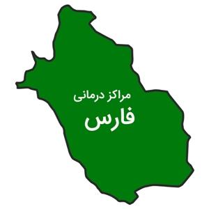 مراکز درمانی فارس