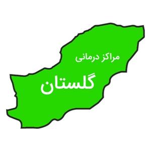 مراکز درمانی گلستان