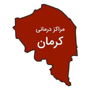 مراکز درمانی کرمان