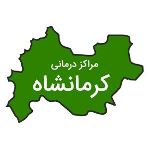 مراکز درمانی کرمانشاه