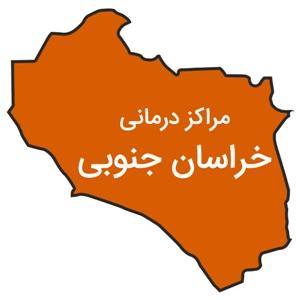 مراکز درمانی خراسان جنوبی