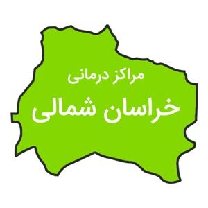 مراکز درمانی خراسان شمالی