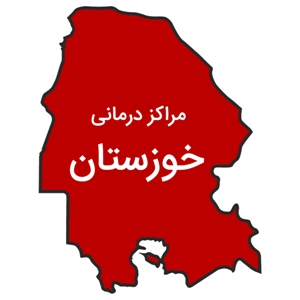 مراکز درمانی خوزستان