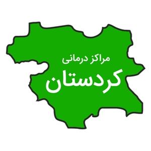 مراکز درمانی کردستان