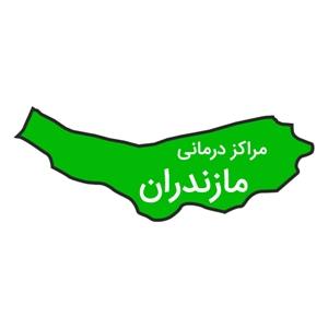 مراکز درمانی مازندران