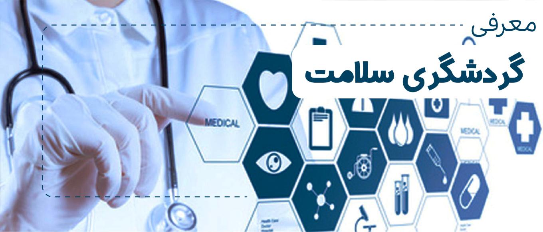 گردشگری سلامت - گردشگری پزشکی - توریسم درمانی