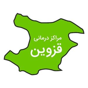 مراکز درمانی قزوین