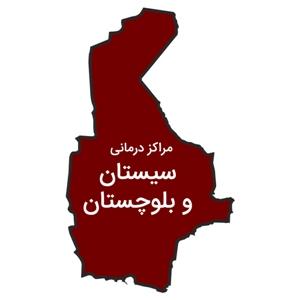 مراکز درمانی سیستان و بلوچستان