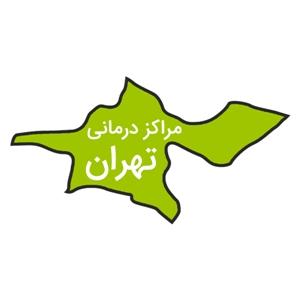 مراکز درمانی تهران