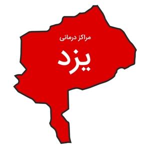 مراکز درمانی یزد