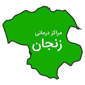 مراکز درمانی زنجان