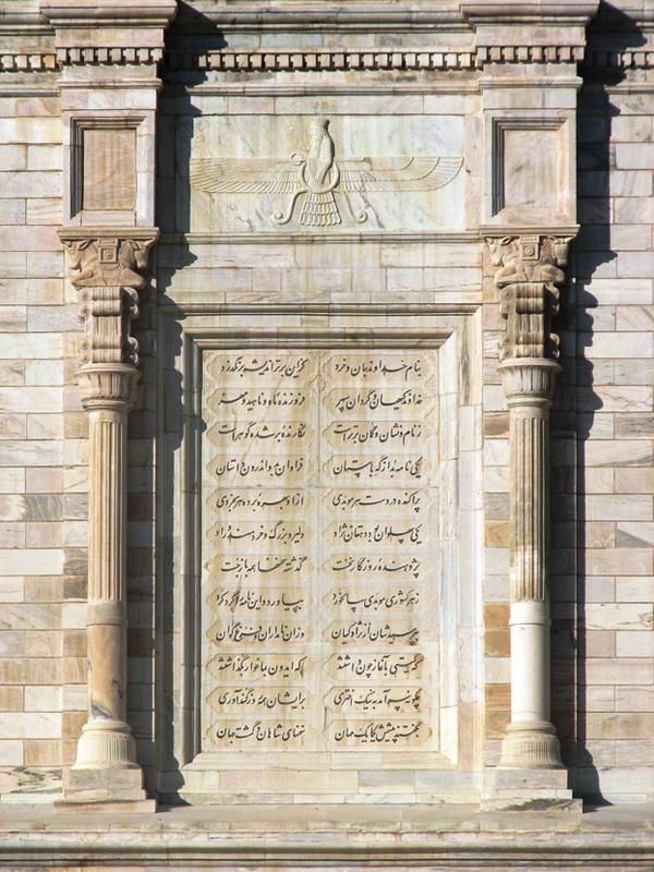 کتیبه جنوبی آرامگاه فردوسی که دوازده بیت نخست شاهنامه را نشان داده است